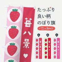 のぼり 苺八景 のぼり旗