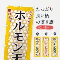 のぼり ホルモン天ぷら のぼり旗
