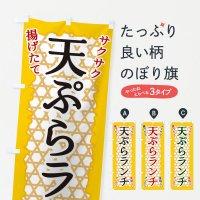 のぼり 天ぷらランチ のぼり旗