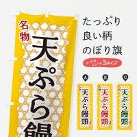 のぼり 天ぷら饅頭 のぼり旗