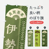 のぼり 伊勢茶/緑茶・日本茶 のぼり旗