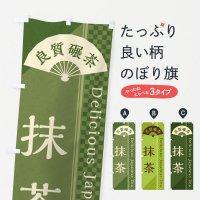 のぼり 抹茶/お茶・日本茶 のぼり旗