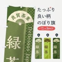のぼり 緑茶/お茶・日本茶 のぼり旗