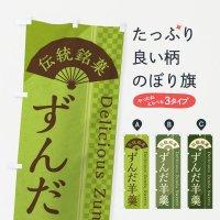 のぼり ずんだ羊羹/ようかん・和菓子 のぼり旗