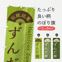 のぼり ずんだ餅/和菓子 のぼり旗