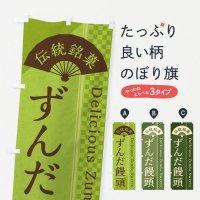のぼり ずんだ饅頭/まんじゅう・和菓子 のぼり旗