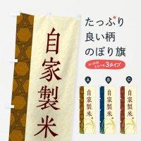 のぼり 自家製米 のぼり旗