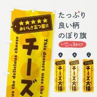のぼり チーズ大福/チーズスイーツ のぼり旗