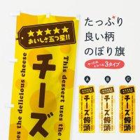 のぼり チーズ饅頭/チーズスイーツ のぼり旗