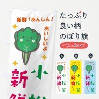 のぼり 小松菜 のぼり旗