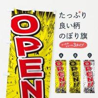 のぼり OPEN・オープン/漫画・コミック・チラシ風 のぼり旗