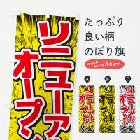 のぼり リニューアルオープン/漫画・コミック・チラシ風 のぼり旗