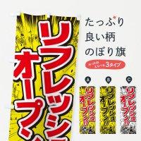 のぼり リフレッシュオープン/漫画・コミック・チラシ風 のぼり旗