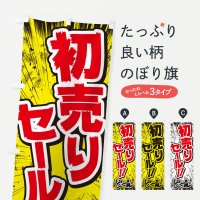 のぼり 初売りセール/漫画・コミック・チラシ風 のぼり旗