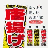 のぼり 唐揚げ/漫画・コミック・チラシ風 のぼり旗