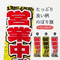 のぼり 営業中/漫画・コミック・チラシ風 のぼり旗
