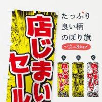 のぼり 店じまいセール/漫画・コミック・チラシ風 のぼり旗