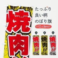 のぼり 焼肉/漫画・コミック・チラシ風 のぼり旗