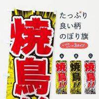 のぼり 焼鳥/漫画・コミック・チラシ風 のぼり旗