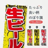 のぼり 生ビール/漫画・コミック・チラシ風 のぼり旗