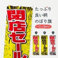 のぼり 閉店セール/漫画・コミック・チラシ風 のぼり旗