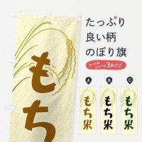 のぼり もち米 のぼり旗