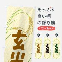 のぼり 玄米 のぼり旗