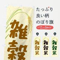 のぼり 雑穀米 のぼり旗