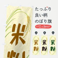 のぼり 米粉 のぼり旗