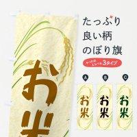 のぼり お米 のぼり旗