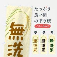 のぼり 無洗米 のぼり旗