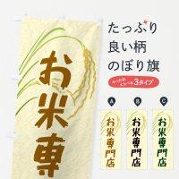 のぼり お米専門店 のぼり旗