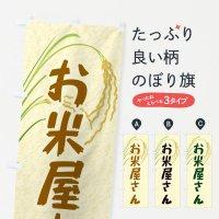 のぼり お米屋さん のぼり旗