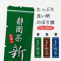 のぼり 静岡茶新茶 のぼり旗