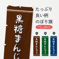 のぼり 黒糖まんじゅう のぼり旗