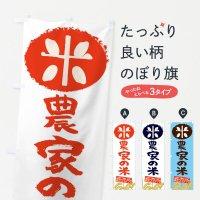 のぼり 農家の米 のぼり旗