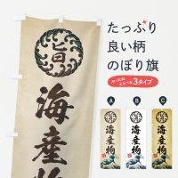 のぼり 海産物/浮世絵風・レトロ風 のぼり旗