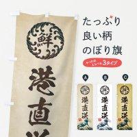 のぼり 港直送/海鮮・魚介・鮮魚・浮世絵風・レトロ風 のぼり旗