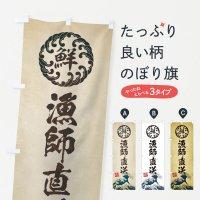 のぼり 漁師直送/海鮮・魚介・鮮魚・浮世絵風・レトロ風 のぼり旗