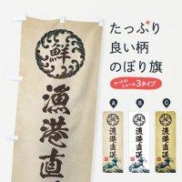 のぼり 漁港直送/海鮮・魚介・鮮魚・浮世絵風・レトロ風 のぼり旗