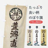 のぼり 豊洲直送/海鮮・魚介・鮮魚・浮世絵風・レトロ風 のぼり旗