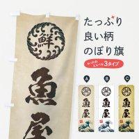 のぼり 魚屋/海鮮・魚介・鮮魚・浮世絵風・レトロ風 のぼり旗