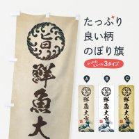 のぼり 鮮魚大市/海鮮・魚介・浮世絵風・レトロ風 のぼり旗