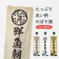 のぼり 鮮魚朝市/海鮮・魚介・浮世絵風・レトロ風 のぼり旗