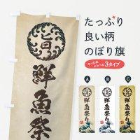 のぼり 鮮魚祭り/海鮮・魚介・浮世絵風・レトロ風 のぼり旗