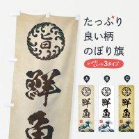 のぼり 鮮魚/海鮮・魚介・浮世絵風・レトロ風 のぼり旗