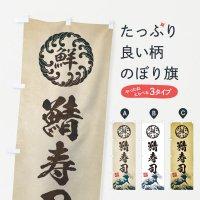 のぼり 鯖寿司/鮨・海鮮・魚介・鮮魚・浮世絵風・レトロ風 のぼり旗