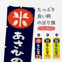 のぼり あさひの夢 のぼり旗