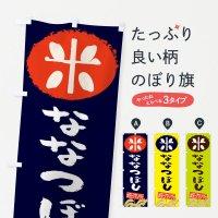 のぼり ななつぼし のぼり旗