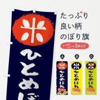 のぼり ひとめぼれ のぼり旗